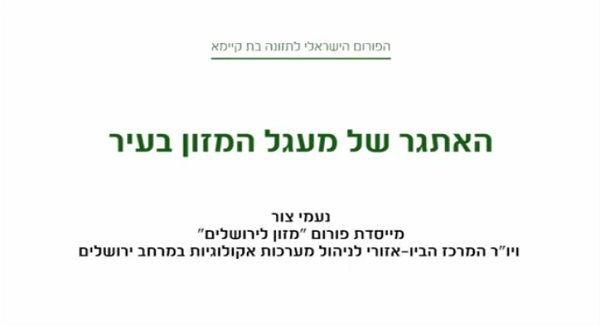 האתגר של מעגל המזון בעיר - הפורום הישראלי לתזונה בת-קיימה