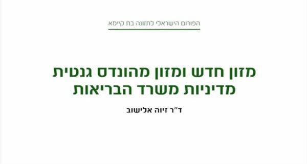 מזון מהונדס גנטית - מדיניות משרד הבריאות - הפורום הישראלי לתזונה בת-קיימא