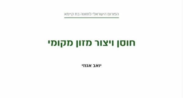 חוסן וייצור מזון מקומי - הפורום הישראלי לתזונה בת-קיימא