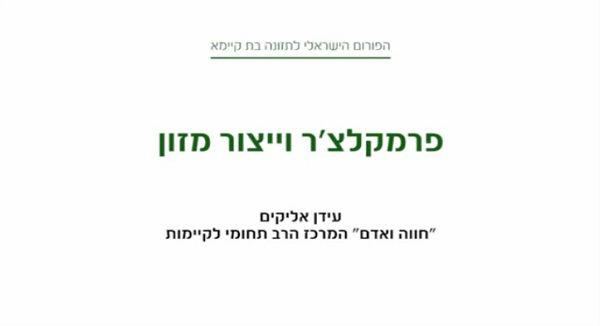 פרמקלצ'ר וייצור מזון - הפורום הישראלי לתזנה בת-קיימא