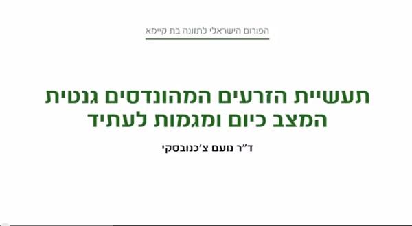 תעשיית הזרעים המהונדסים - הפורום הישראלי לתזונה בת קיימא