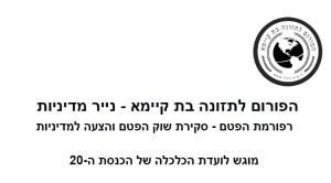 רפורמת הפטם - הפורום הישראלי לתזונה בת קיימא