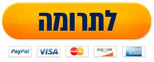 תרומה לפורום הישראלי לתזונה בת קיימא