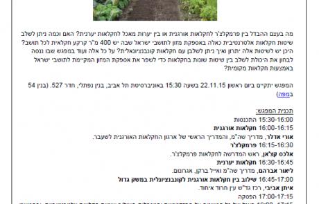 שילוב חקלאות אלטרנטיבית באספקת מזון בישראל, מפגש מס׳ 16 – נובמבר 2015