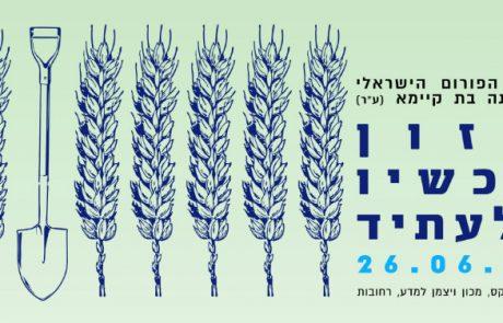 26 ביוני 2017 הכנס השנתי של הפורום הישראלי לתזונה בת קיימא