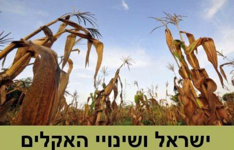 ישראל ושינויי האקלים – הצעת מדיניות לממשלת ישראל