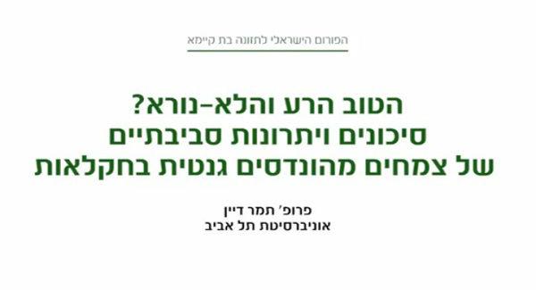 סיכונים ויתרונות של צמחים מהונדסים גנטית - הפורום הישראלי לתזונה בת-קיימא