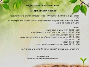 חקלאות אורגנית, בעד ונגד - מפגש אפריל - הפורום הישראלי לתזונה בת קיימא