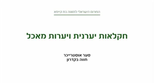 חקלאות יערנית ויערות מאכל - הפורום הישראלי לתזונה בת-קיימא