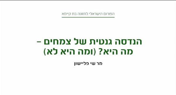 מהי הנדסה גנטית של צמחים - הפורום הישראלי לתזונה בת-קיימא