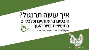 מפגש נובמבר - הפורום הישראלי לתזונה בת קיימא