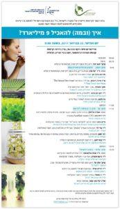איך להאכיל 9 מיליארד - הפורום הישראלי לתזונה בת קיימא
