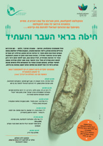 חיטה בראי העבר והעתיד - הפורום הישראלי לתזונה בת קיימא