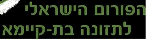 הפורום הישראלי לתזונה בת קיימא