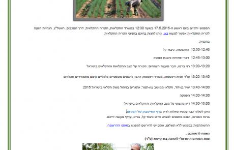 מפגש מספר 12, מאי 2015: חקלאות וחקלאים בישראל