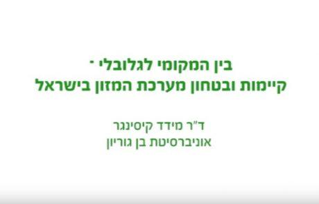 """הרצאתו של ד""""ר מידד קיסינג'ר- בין המקומי לגלובלי- קיימות ומערכת המזון בישראל"""