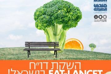 הזמנה לאירוע השקת EAT-LANCET בישראל