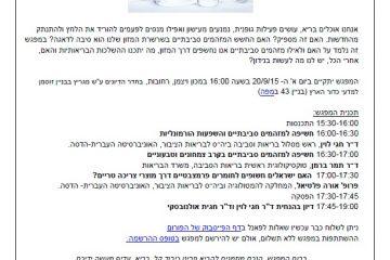 מזהמים סביבתיים ומזון: חשיפות האוכלוסייה בישראל